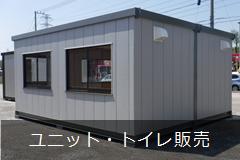 ユニット・トイレ販売