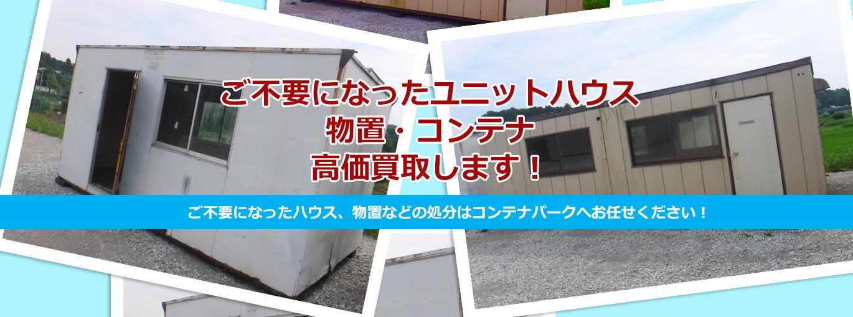 ご不要になったユニットハウス物置・コンテナ高額買取します!